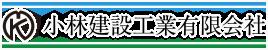 小林建設工業有限会社